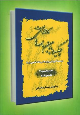 چكيده-پايان-نامه-هاي-كارشناسي-ارشد-مؤسسه-آموزشي-و-پژوهشي-امام-خميني-(ره)-جلد-سوم-فلسفه-و-تاريخ