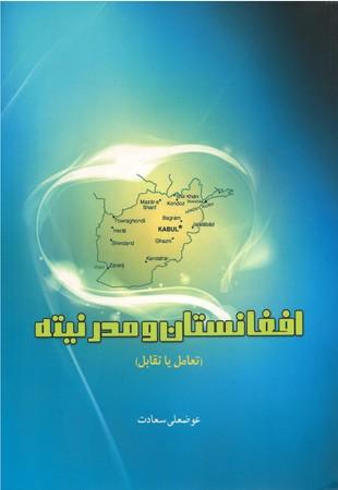 افغانستان-و-مدرنيته-(تعامل-يا-تقابل)