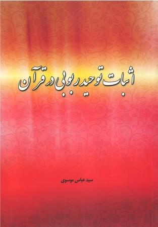 اثبات-توحيد-ربوبي-در-قرآن