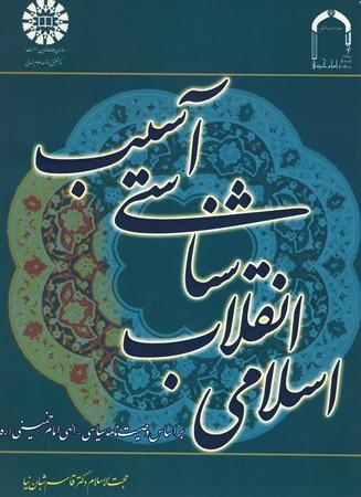 آسيب-شناسي-انقلاب-اسلامي