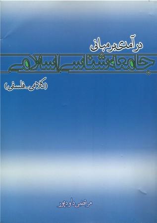 درآمدي-بر-مباني-جامعه-شناسي-اسلامي-(كلامي---فلسفي)