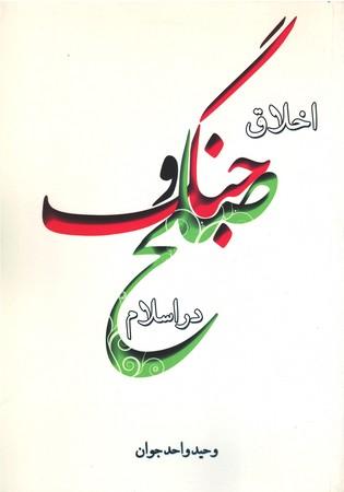 اخلاق-جنگ-و-صلح-در-اسلام