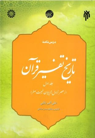 درس-نامه-تاريخ-تفسير-قرآن-جلد-اول
