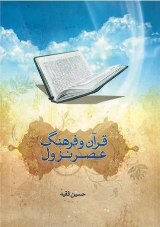 قرآن-و-فرهنگ-عصر-نزول