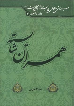 همسران-شايسته-جلد-سوم-سيره-تربيتي-و-اخلاقي-پيامبر-و-اهل-بيت-در-خانه-و-خانواده