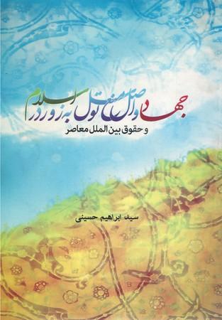 جهاد-و-اصل-منع-توسل-به-زور-در-اسلام-و-حقوق-بين-الملل-معاصر
