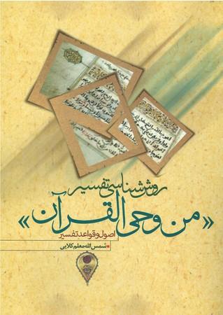 روش-شناسي-تفسير--«من-وحي-القرآن»