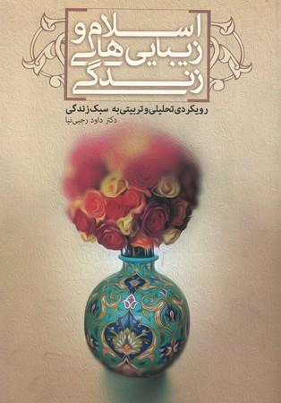 اسلام-و-زيبايي-هاي-زندگي-رويكردي-تحليلي-و-تربيتي-به-سبك-زندگي