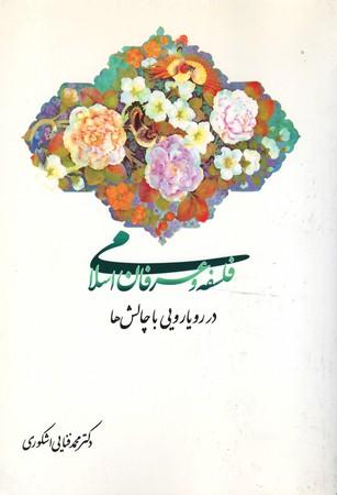 فلسفه-وعرفان-اسلامي-در-رويا-رويي-با-چالش-ها