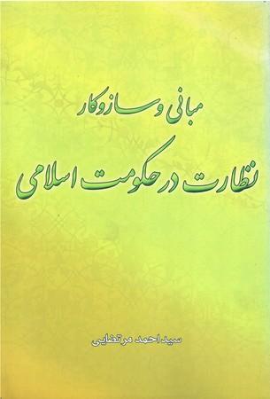 مباني-و-سازوكار-نظارت-در-حكومت-اسلامي