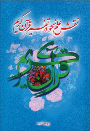 نقش-علم-نحو-در-تفسير-قرآن-كريم