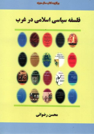 فلسفه-سياسي-اسلامي-در-غرب