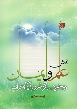نقش-علم-و-ايمان-در-خودسازي-از-ديدگاه-قرآن