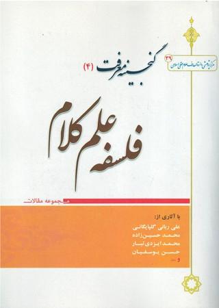 گنجينه-معرفت-جلد-چهارم-فلسفه-علم-كلام-(مجموعه-مقالات)