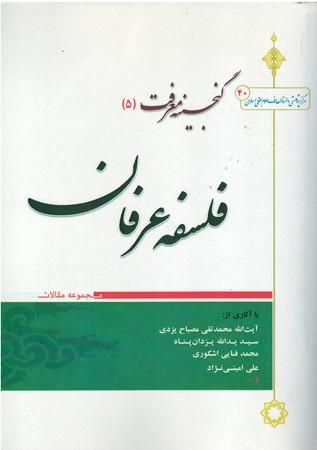 گنجينه-معرفت-جلد-پنجم-فلسفه-عرفان-(مجموعه-مقالات)