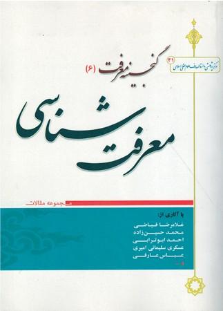 گنجينه-معرفت-جلد-ششم-معرفت-شناسي-(مجموعه-مقالات)
