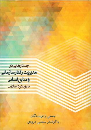 جستارهايي-در-مديريت-رفتار-سازماني-و-منابع-انساني-با-رويكرد-اسلامي