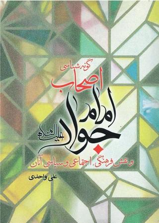 گونه-شناسي-اصحاب-امام-جواد-(ع)-و-نقش-فرهنگي،-اجتماعي-و-سياسي-آنان