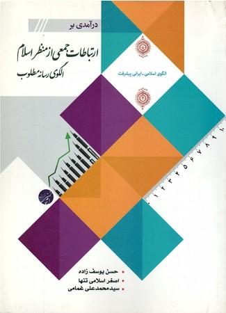 درآمدي-بر-ارتباطات-جمعي-از-منظر-اسلام-(الگوي-رسانه-مطلوب)