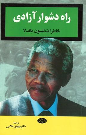 راه-دشوار-آزادي،-خاطرات-نلسون-ماندلا