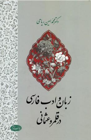 زبان-و-ادب-فارسي-در-قلمرو-عثماني