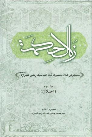 زلال-حكمت-(جلد-دوم،اخلاق)-سخنرانيهاي-حضرت-آيت-الله-سيد-رضي-شيرازي