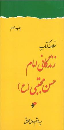 خلاصه-كتاب-زندگاني-امام-حسن-مجتبي(ع)