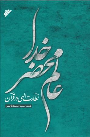 عالم،-محضر-خدا-نظارت-الهي-در-قرآن