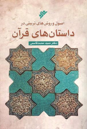 اصول-و-روش-هاي-تربيتي-در-داستان-هاي-قرآن