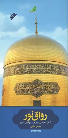 رواق-نور-آشنايي-با-زندگي-امام-رضا-عليه-السلام-و-آداب-زيارت