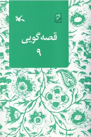قصه-گويي-9