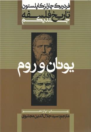 تاريخ-فلسفه-يونان-و-روم-(جلد1)