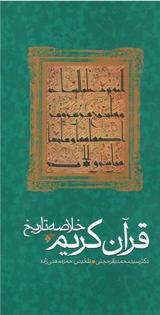 خلاصه-تاريخ-قرآن-كريم