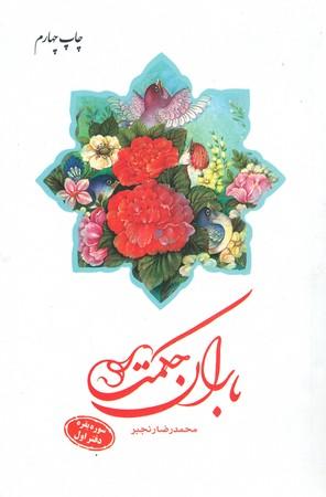 باران-حكمت-(سوره-بقره-دفتر-اول)