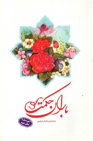 باران-حكمت-(سوره-بقره-دفتر-دوم)