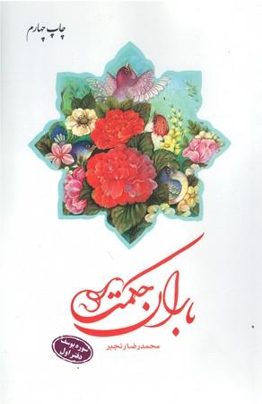 باران-حكمت-(سوره-يوسف-دفتر-اول)-