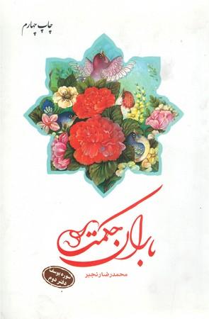 باران-حكمت-(سوره-يوسف-دفتر-دوم)