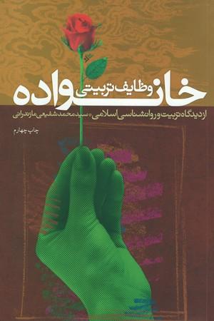 وظايف-تربيتي-خانواده-از-ديدگاه-تربيت-و-روان-شناسي-اسلامي