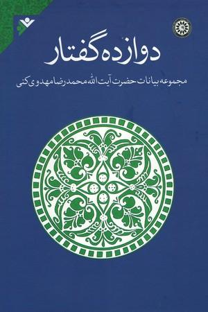 دوازده-گفتار-مجموعه-بيانات-آيت-الله-محمدرضا-مهدوي-كني