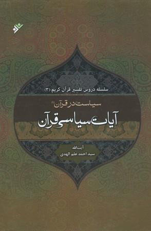 سياست-ذر-قرآن-تفسير-آيات-سياسي-قرآن-(جلد-اول)