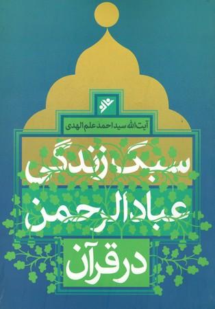 سبك-زندگي-عباد-الرحمن-در-قرآن