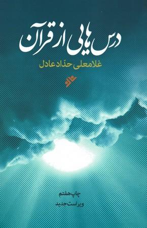 درس-هايي-از-قرآن