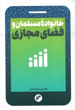 خانواده-مسلمان-و-فضاي-مجازي