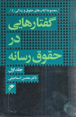گفتارهايي-در-حقوق-رسانه-(جلد-اول)
