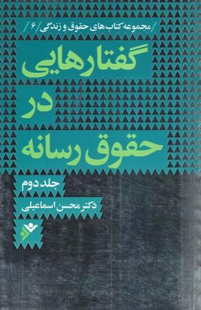 گفتارهايي-در-حقوق-رسانه-(جلد-دوم)