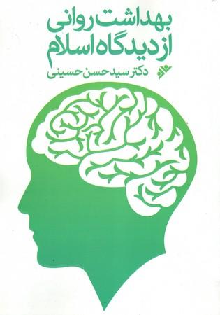 بهداشت-رواني-از-ديدگاه-اسلام