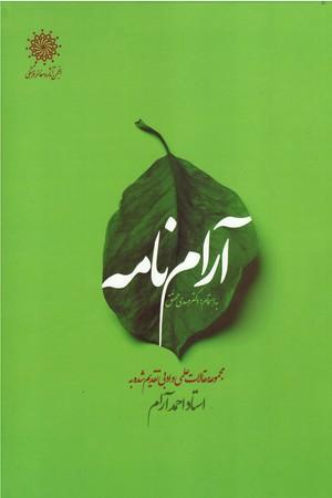 آرام-نامه-مجموعه-مقالات-علمي-و-ادبي-تقديم-شده-به-استاد-احمد-آرام