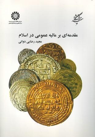 مقدمهاي-بر-ماليه-عمومي-در-اسلام