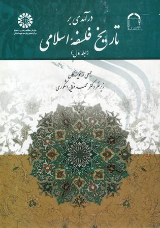 درآمدي-بر-تاريخ-فلسفه-اسلامي-ج1