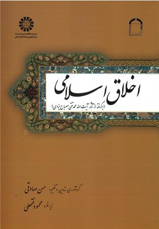 اخلاق-اسلامي-(برگرفته-از-آثار-آيت-الله-محمدتقي-مصباح-يزدي)